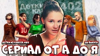 Обзор Sims 3 / Сериал от А до Я / 20 выпуск / Детки из класса 402 - Подросли