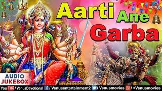 AARTI ANE GARBA | Popular Gujarati Devotional Aarti & Garba Songs | Audio Full Songs JUKEBOX