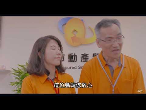 北市府:臺北市公營當舖宣導短片