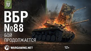 Бой продолжается. Моменты из World of Tanks. ВБР №88