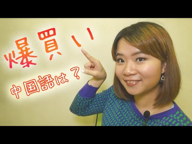 【丸々暗記中国語-035】『爆買い』の中国語は?