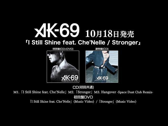 孤高のHIP HOPアーティスト、AK-69が武道館公演(「DAWN IN BUDOKAN」)当日10月18日にリリースしたニュー・シングルはChe'Nelle(シェネル)を迎え、魂を燃やし続け、輝きを放つことを決意表明する2人のリリックにも注目が集まる、「I Still Shine feat. Che'Nelle」、亡き父への手紙ともいえる「Stronger」に加え、Def Jam Recordingsからの1stアルバム『DAWN』に収録されていた「Hangover」のリミックス、「Hangover -Space Dust Club Remix-」が収録。
