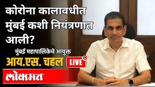 Iqbal Singh Chahal | कोरोना कालावधीत मुंबई कशी नियंत्रणात आली? Atul Kulkarni | Coronavirus