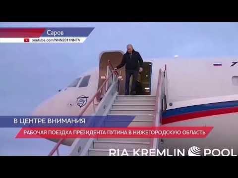 Владимир Путин прибыл в Саров (видео)