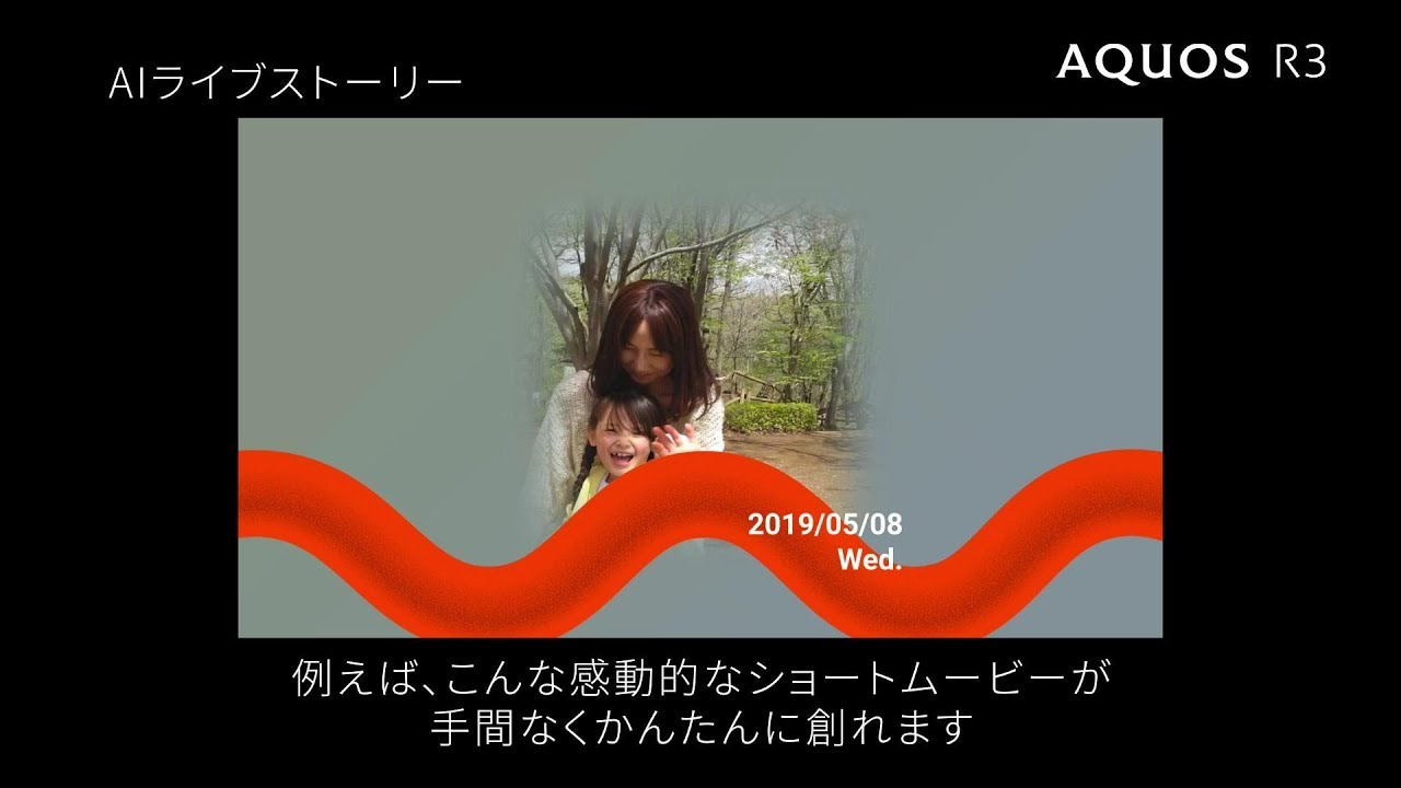 AQUOS R3 機能紹介 動画カメラ