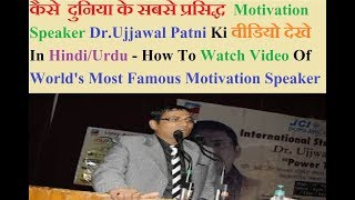 Ujjawal Patni Motivational Video