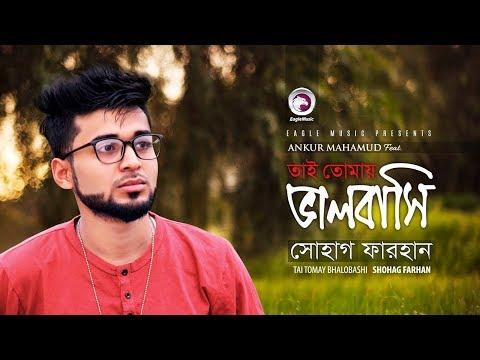 Tai Tomay Bhalobashi   Ankur Mahamud ft. Shohag Farhan   Bangla Song   2017  downoad full Hd Video