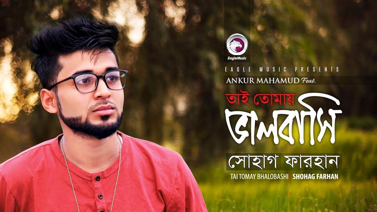Tai Tomay Bhalobashi | Ankur Mahamud ft. Shohag Farhan | Bangla Song | 2017  downoad full Hd Video