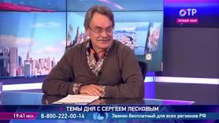 Сергей Лесков: Для частной компании государственные деньги самые токсичные
