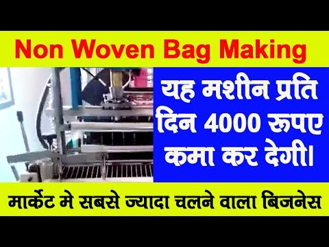 Earn 4000 Ruppes Daily | Most Demandable Business in Market | non woven bag making business