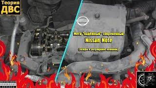 """Мега """"надёжный"""" современный Nissan Note (зазоры в регулировке клапанов)"""