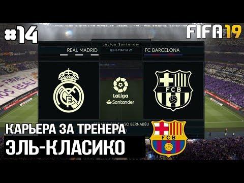 FIFA 19 - КАРЬЕРА ТРЕНЕРА ЗА БАРСЕЛОНУ [#14]   ЭЛЬ-КЛАСИКО / НЕЙМАР НЕУДЕРЖИМ?