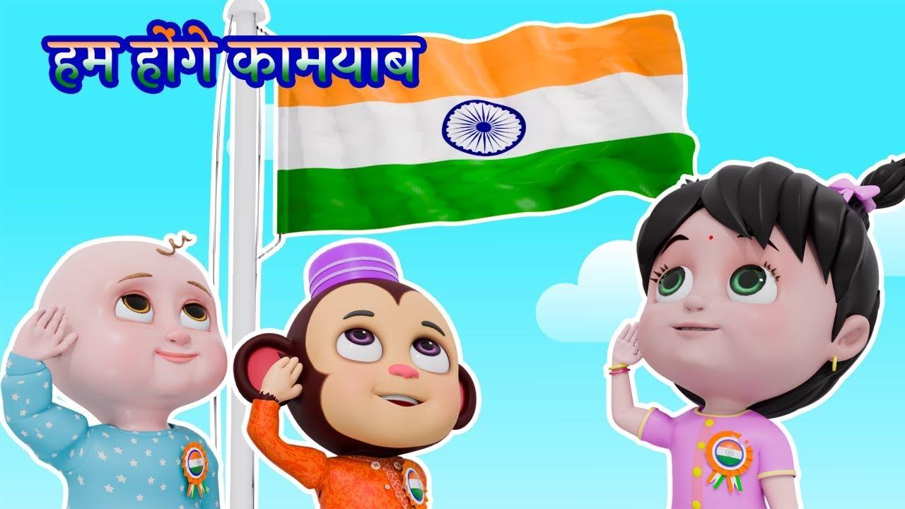 Hum Honge Kamyab Lyrics - Signature Lyrics - Patriotic song for Kids