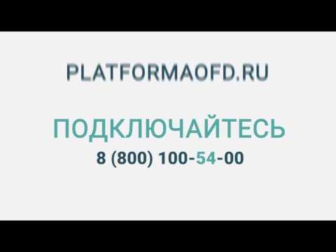 Видеообзор Платформа ОФД