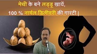 Rajiv Dixit : Methi Laddu Must To Eat When You're Pregnant.