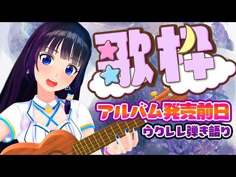 【歌枠】明日セカンドアルバム発売なので歌います。【#葵の生放送】