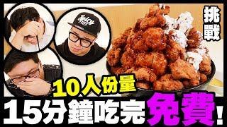 【挑戰】10人份量巨大唐揚雞丼!15分鐘吃完💲免費? w/ 細B Billy (丼丼屋)