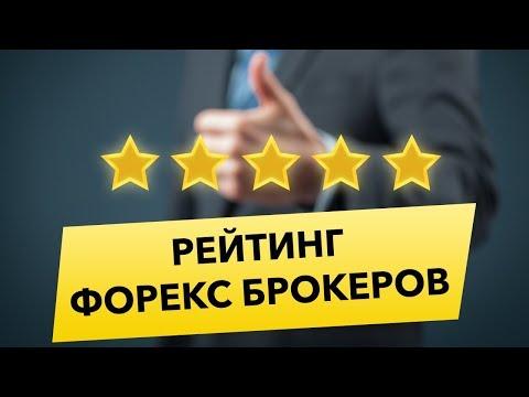 👍 Форекс Брокеры   Рейтинг Форекс Брокеров России   ТОП Форекс брокеров 2019    💹