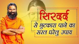 सिर दर्द के लिए घरेलू उपचार | Swami Ramdev