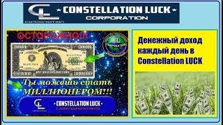 Constellation LUCK- Денежный доход каждый день