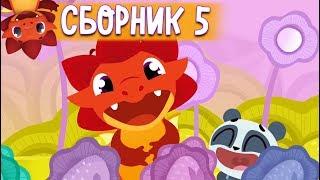Сборник с 21 - 26 серии - Дракоша Тоша 🐲   Мультфильмы для детей