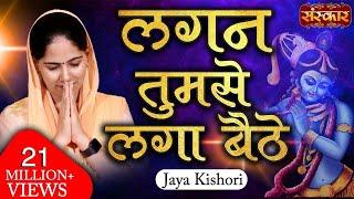 Lagan Tumse Laga  Shyam Teri Lagan  Jaya Kishori Ji