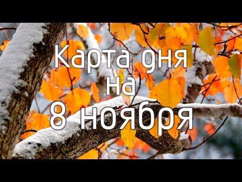 КАРТА ДНЯ таро-прогноз на 8 ноября 2019