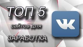 ТОП 5: сайты по заработку VK