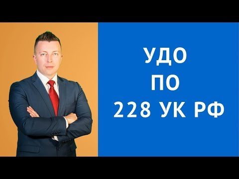 УДО по 228 - Адвокат по уголовным делам - Адвокат по наркотикам - Уголовный адвокат в Москве