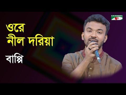 Ore Nil Doriya | Gaane Gaane Shokal Shuru | Bappi | Movie Song | Channel i | IAV