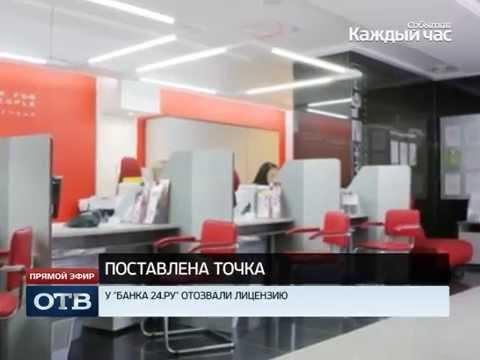 «Банк 24.ру» лишился лицензии за «грехи прошлого»