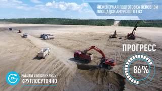 Строительство Амурского ГПЗ