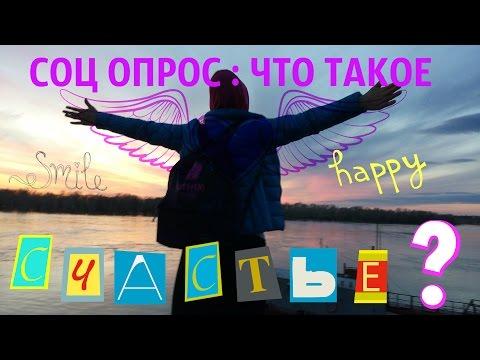 Песня счастье мое из кинофильма мужчина в моей голове