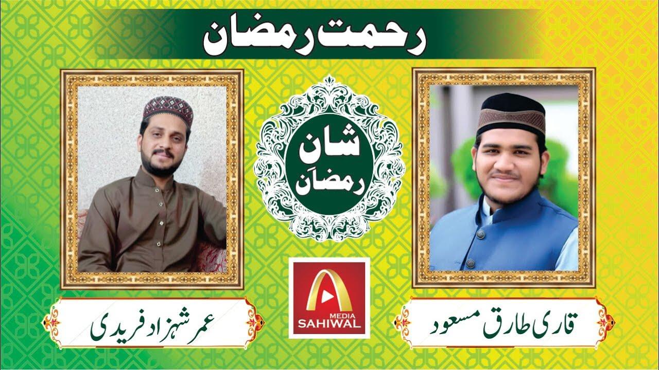 Shan e Ramzan | Qari Tariq Masood | Omar Shehzad Fareedi