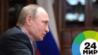 Путин потребовал отчета о ходе налоговой амнистии - МИР 24