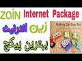 Zain new Internet Package