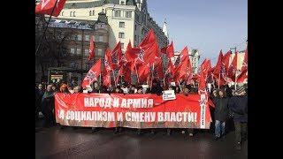 23 февраля. Марш левых сил за социализм и смену власти!
