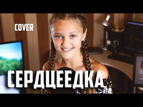 СЕРДЦЕЕДКА  |  Ксения Левчик  |  cover ЕГОР КРИД