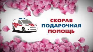 Доставка цветов и заказ букетов  - myspp.ru
