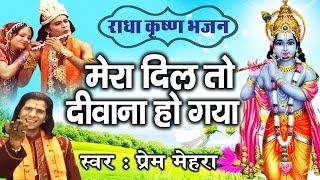Mera Dil To Deewana Ho Gaya    Beautiful Shri Krishna Bhajan    Ambey Bhakti