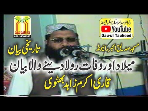 Very Beautifull Bayan By Molana Akram Zahid Bhutvi Topic  huzoor ki paidaish or Wafat میلاد اوروفات
