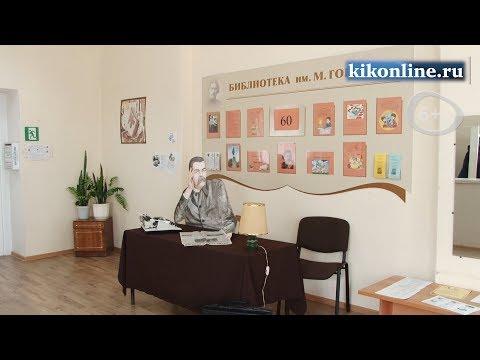 Библиотеке им. Максима Горького 60 лет