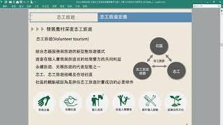 以深度志工旅遊做為偏鄉農村社區資本提升策略之參與式行動研究—以台南市左鎮區農村再生社區為例