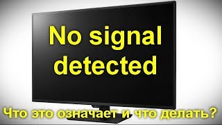 На мониторе отсутствует сигнал