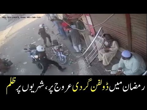Dolphin Police beat innocent citizen in Ramadan | CCTV Footage