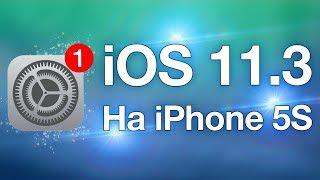 Как работает iOS 11.3 на iPhone 5S