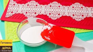 Делаем кружева для торта из гибкого айсинга в домашних условиях. Рецепт гибкого айсинга. ГОТОВИМ ДОМ