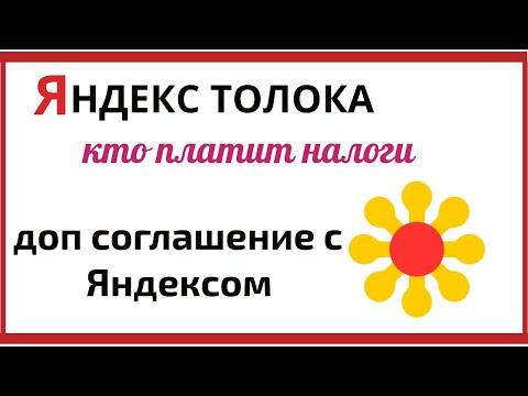 Яндекс Толока. Уплата налогов| Соглашение о дополнительном оказании услуг