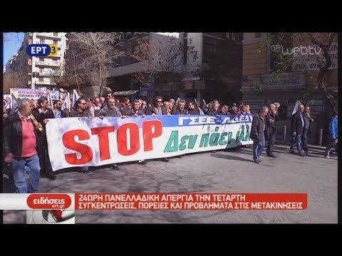 24ωρη πανελλαδική απεργία την Τετάρτη| 27/11/2018 | ΕΡΤ