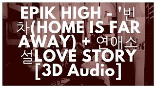 EPIK HIGH - '빈차(HOME IS FAR AWAY) + 연애소설LOVE STORY [3D Audio]